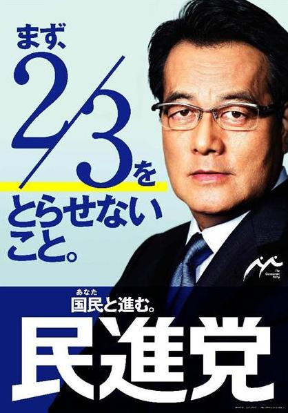 minshintou_poster