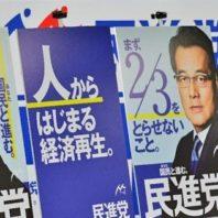 minshintou_poster3