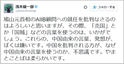mogi_kokuzoku (1)