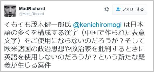 mogi_kokuzoku (4)