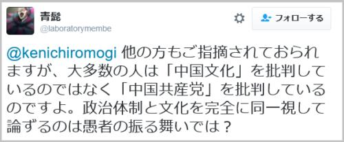 mogi_kokuzoku (5)