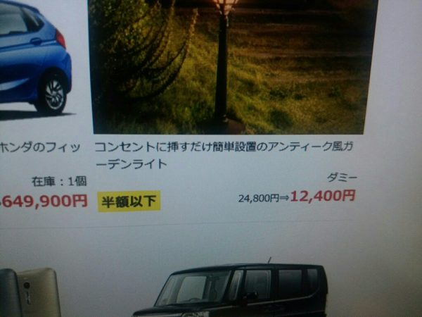 rakuten_supersale (1)