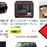 rakuten_supersale