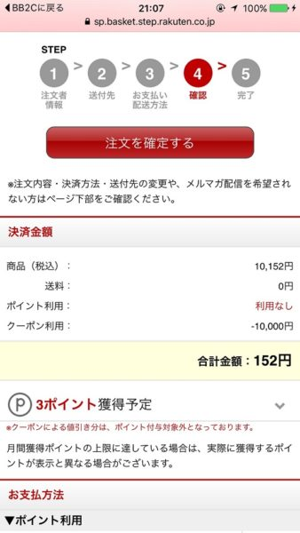 rakuten_supersale8