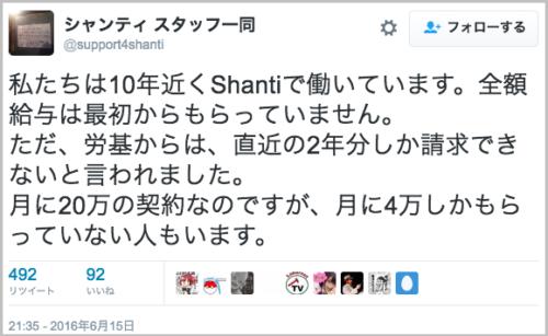 shanthi_miseheisa8
