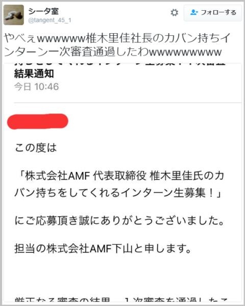 siikirika_mail1