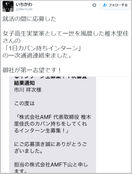 siikirika_mail2