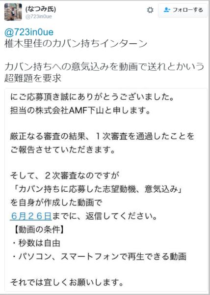 siikirika_mail3