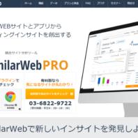 similarweb_price3