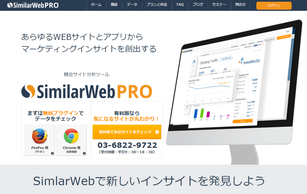 similarweb_price3