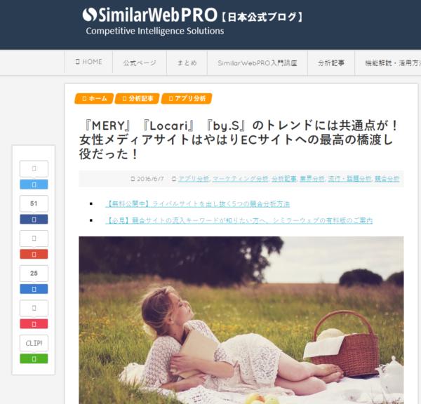 similarweb_trust1