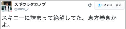 skynnycat_zetsubo12