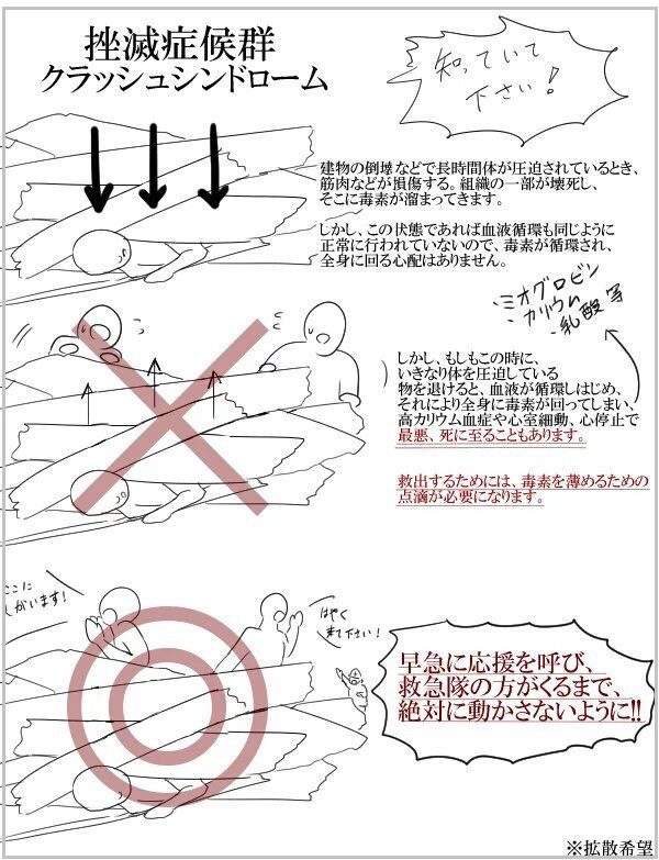 tsunami_kyoukun (7)