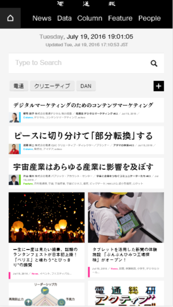dentsuhou_dis1