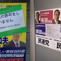 election_poster0