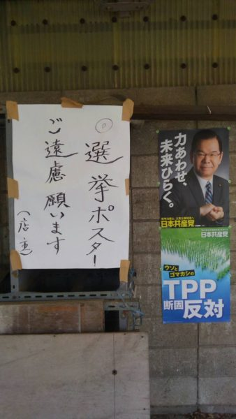 election_poster15