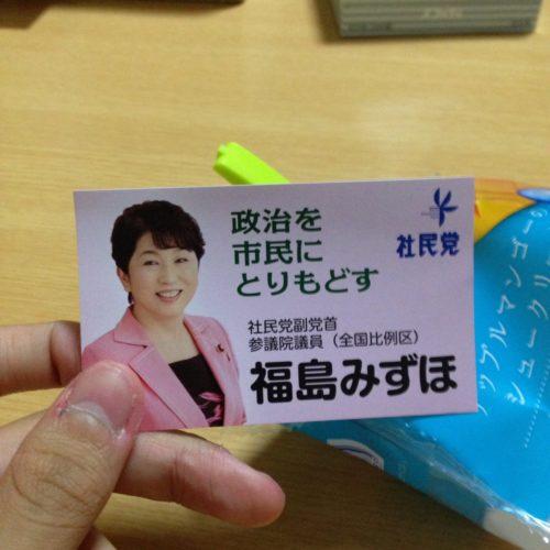 fukushimamizuho_meishi (2)