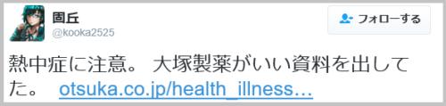 heat_stroke (1)
