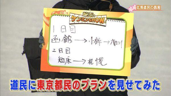 hokkaido_big (5)