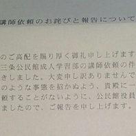 ichinomiyashi_zetsuenjo0