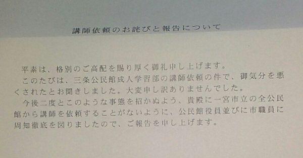 ichinomiyashi_zetsuenjo1