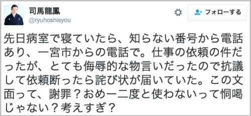 ichinomiyashi_zetsuenjo5