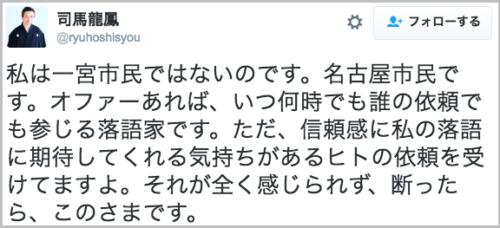 ichinomiyashi_zetsuenjo6