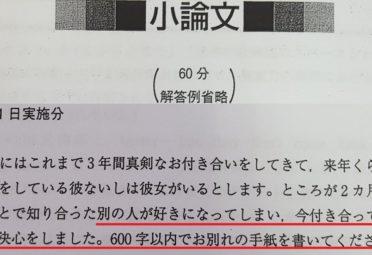 idai_nyushi (10)