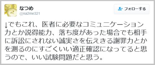 idai_nyushi (2)