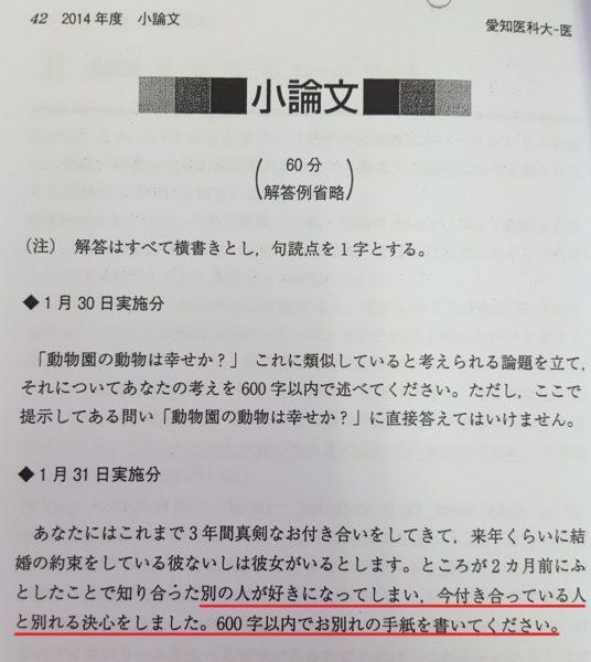 idai_nyushi (6)