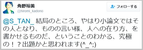 idai_nyushi (8)
