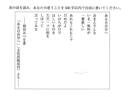 idai_nyushi (9)