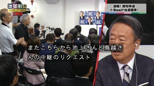 ikegami_torigoe (1)