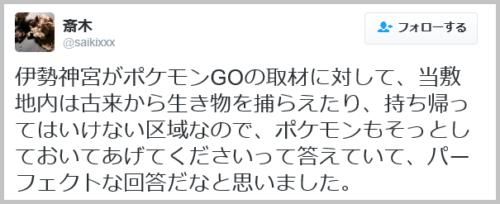 isejingu_pokemon (10)