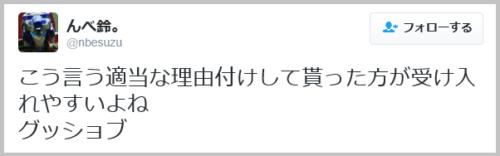 isejingu_pokemon (11)