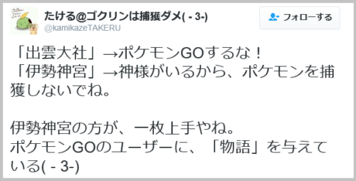 isejingu_pokemon (12)
