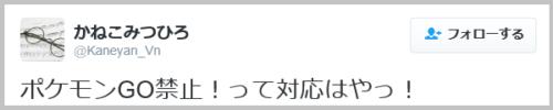 isejingu_pokemon (14)
