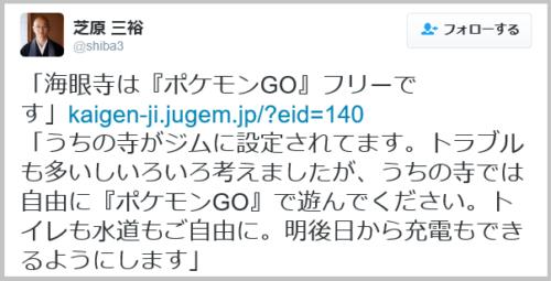 isejingu_pokemon (9)