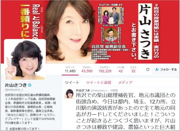 katayamasachuki_betujin (1)