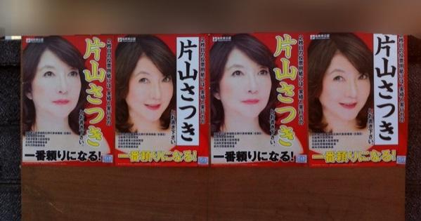 katayamasachuki_betujin
