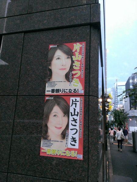 katayamasachuki_betujin4