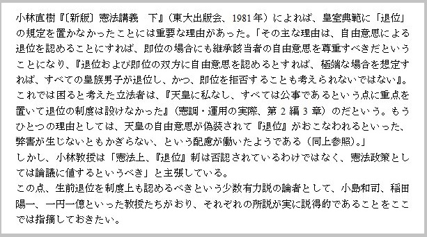 kunaicho_hitei (10)