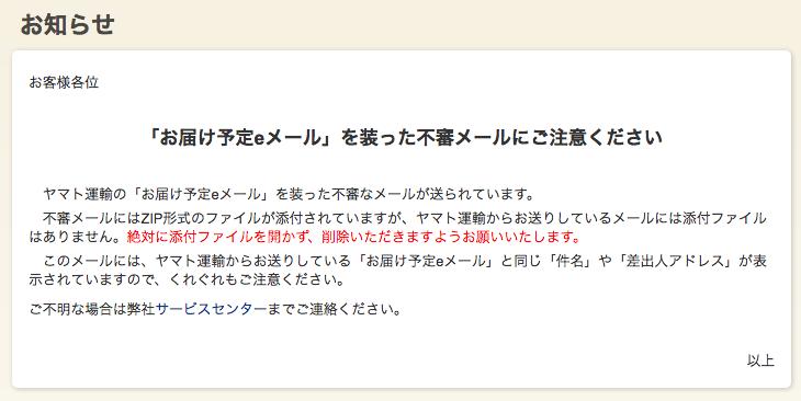 kuronekoyamato_huzaihyosagi11
