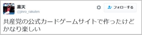 kyousanto_kakusanbu (15)