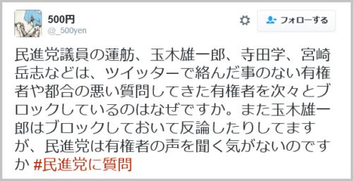 minshin_twitter (2)