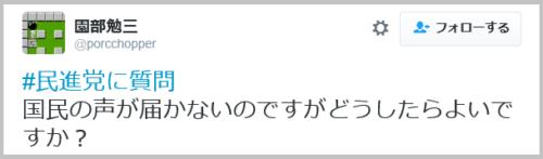 minshin_twitter (3)