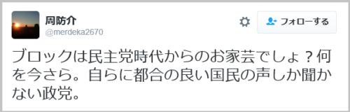 minshin_twitter (7)