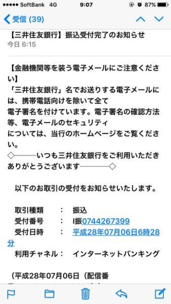 mitsuisumitomo_zip2