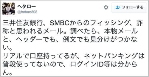 mitsuisumitomo_zip4