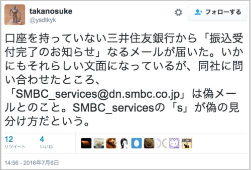 mitsuisumitomo_zip8